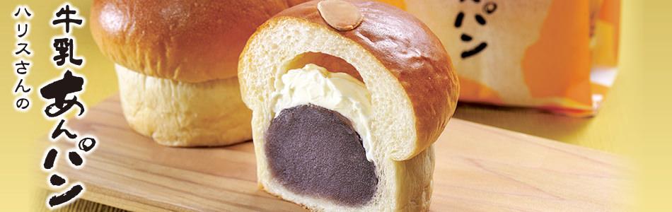 ハリスさんの牛乳あんパン