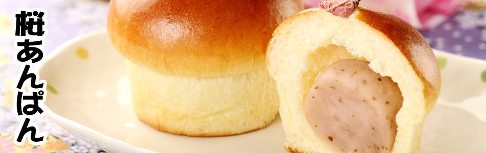 季節限定 桜あんパン