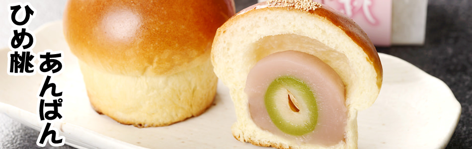 季節限定 ひめ桃あんパン