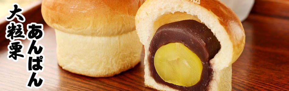 季節限定 大粒栗入あんパン