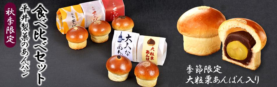 秋季限定 平井製菓のあんパン食べ比べセット