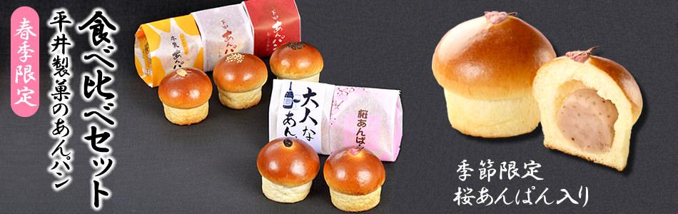 春季限定 平井製菓のあんパン食べ比べセット