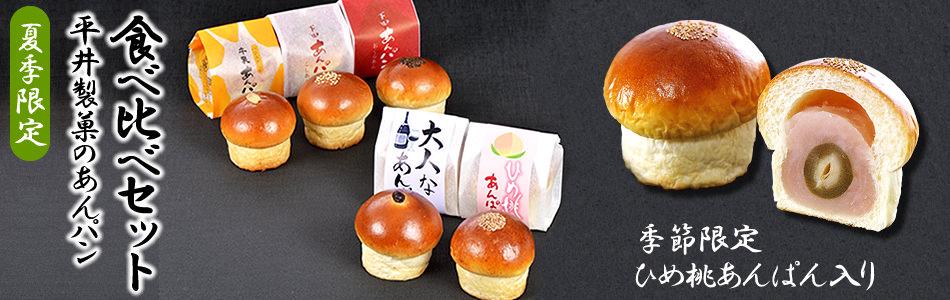 初夏限定 平井製菓のあんパン食べ比べセット